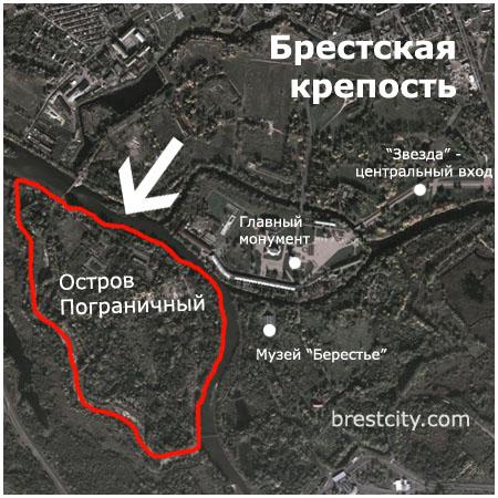 Брестская крепость. Остров пограничный. Где находится