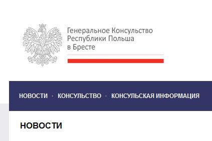 Электронная регистрация анкет на визы в Польшу