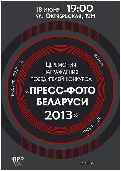 Итоги конкурса фотографии ПрессФото Беларуси 2013