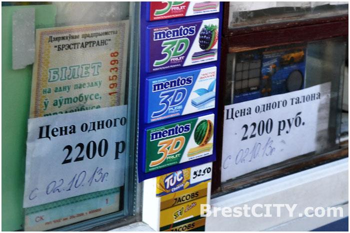 В Бресте подорожал проезд. Стоимость талона 2200 рублей