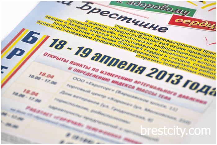 Профилактика сердечно-сосудистых заболеваний в Бресте