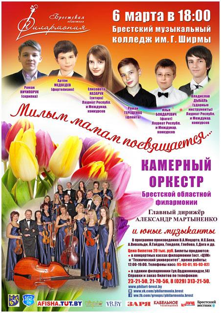 Брестский музыкальный колледж имени Г.Ширмы