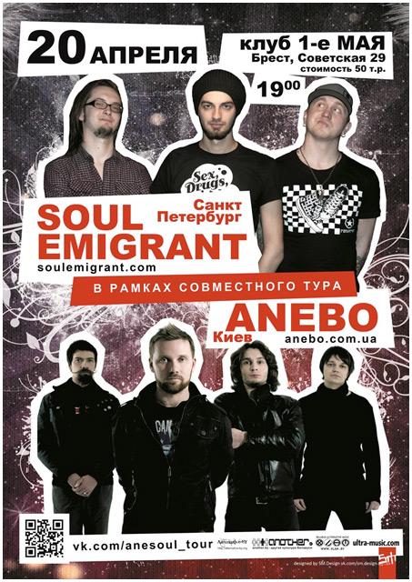 Концерт Soul Emigrant & Anebo 20 апреля в Бресте
