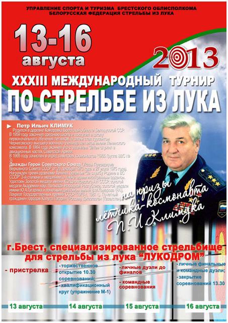 Международный турнир по стрельбе из лука на призы летчика-космонавта П.И.Климука