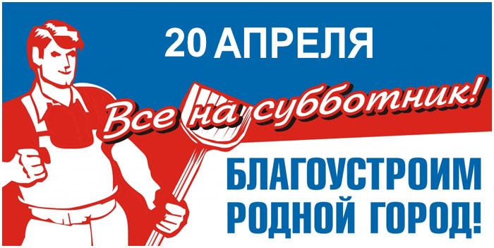 Субботник в Беларуси 20 апреля 2013