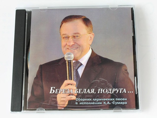 Музыкальный альбом/диск губернатора Брессткой области Сумара Константина