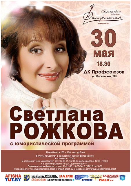 Светлана Рожкова в Бресте с юмористической программой