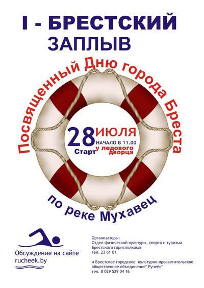 Массовый заплыв в Бресте на День города 28 июля 2013