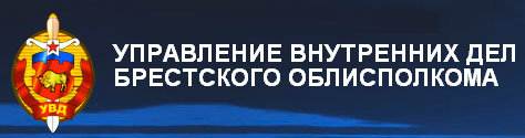 УВД Брестского облисполкома
