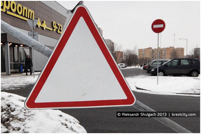 Дорожный знак в виде белого треугольника в Бресте