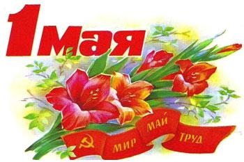 Празднгик Труда - 1 мая