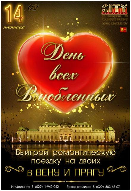 День Святого Валентина в Бресте 14 февраля