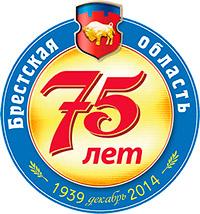 75 лет Брестской области