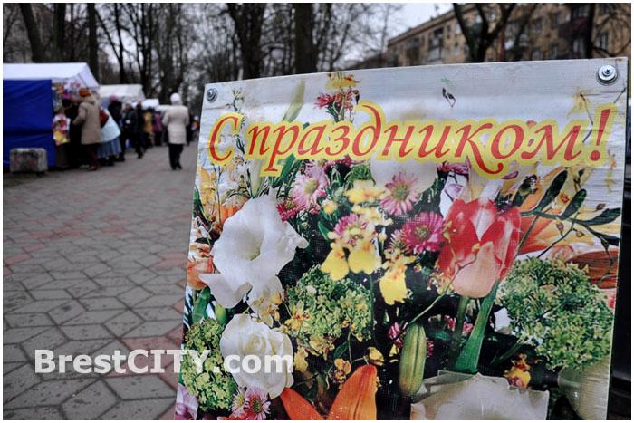 Предпраздничная ярмарка на улице Гоголя в Бресте