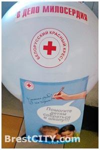 Акция красного креста помогите детям собраться в школу
