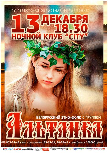 Белорусская группа Альтанка в Бресте 13 декабря