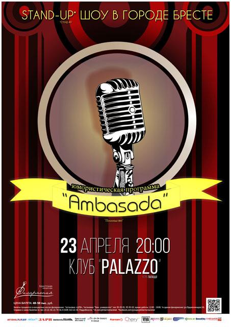 Юмористическая программа Амбасада в клубе палаццо. Брест