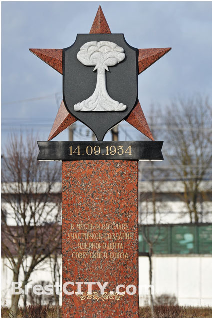 Памятник участникам ядерных испытаний на Тоцком полигоне