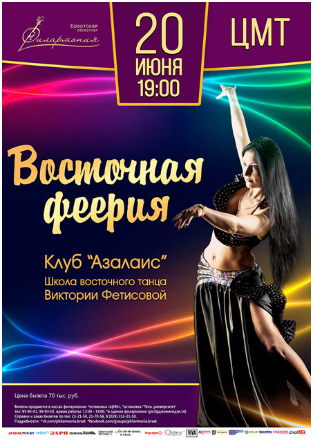 Танцевальная программа