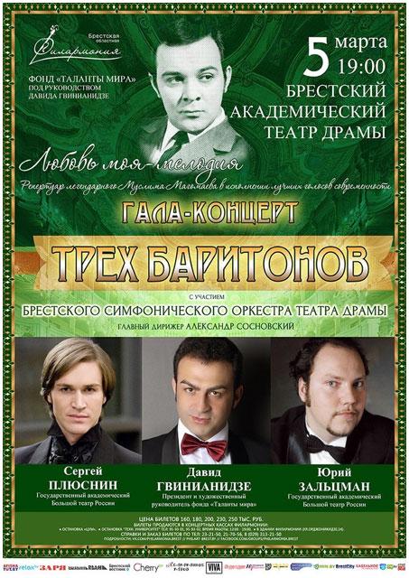 Гала-концерт трех баритонов в Брестском театре драмы 3 марта