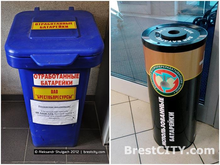 Оригинальный контейнер для использованных батареек