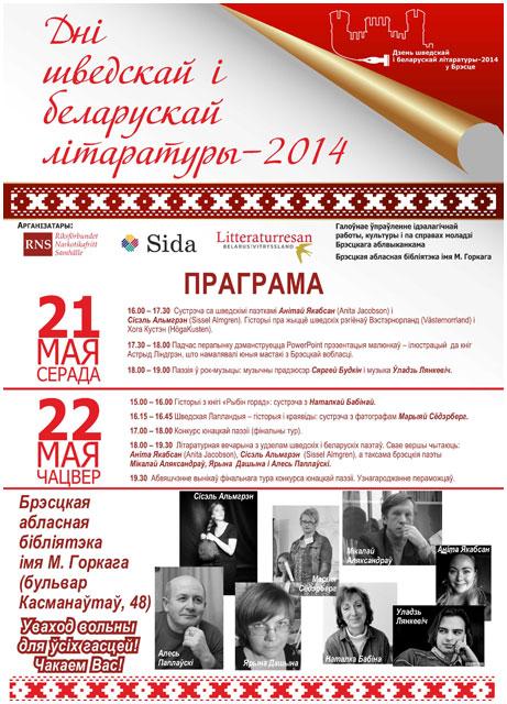 Дни шведской и белорусской литературы 2014