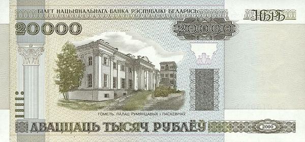 20 тысяч белорусских рублей