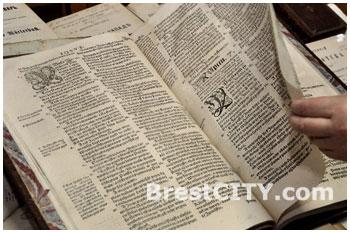 Брестская библия 1563 года
