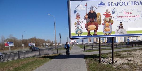 Травмоопасный билборд в Бресте на Вульке