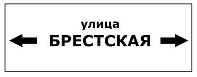 Указатель Брестская улица