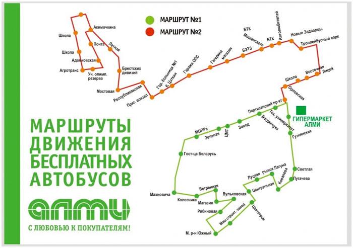 Бесплатный автобус АЛМИ в