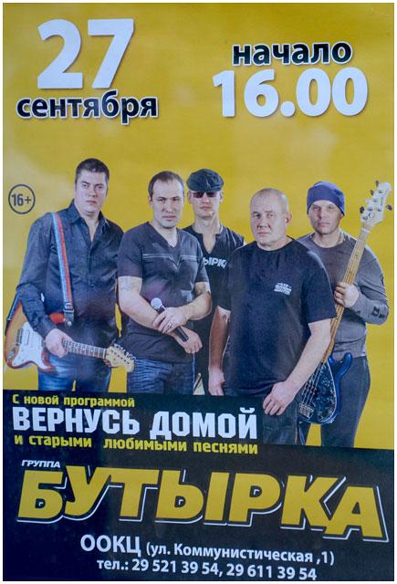 Концерт группы Бутырка в Бресте 27 сентября 2014