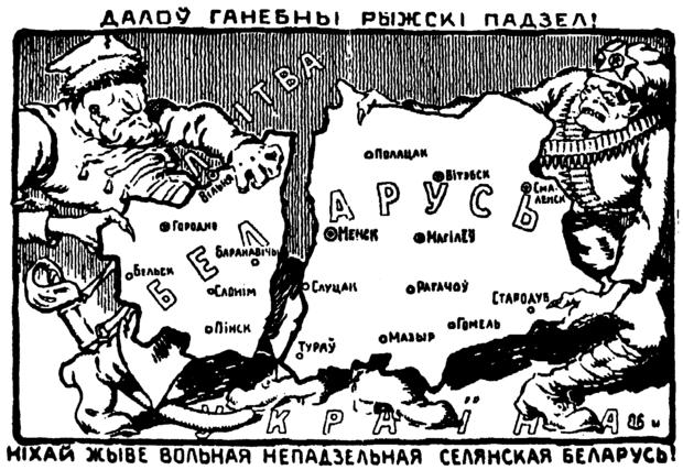 Белорусская националистическая карикатура на Рижский мир