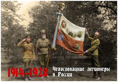 Выставка чехословацкие легионеры в России