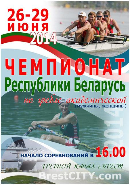Чемпионат Республики Беларусь по гребле академической 26-29 июня
