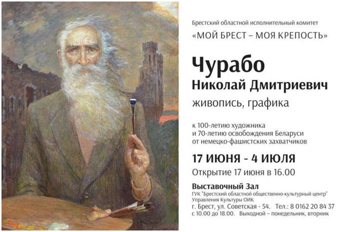 Выставка Николая Чурабо. Мой Брест - Моя крепость