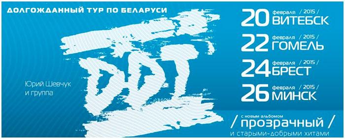 Группа ДДТ выступит в Бресте 24 февраля 2014