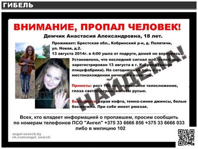 Демчик Анастасия найдена убитой