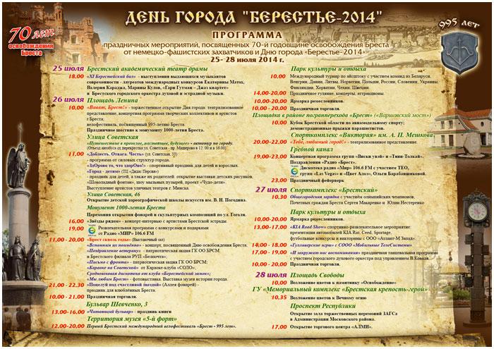 Программа мероприятий на День города в Бресте 25, 26, 27 июля