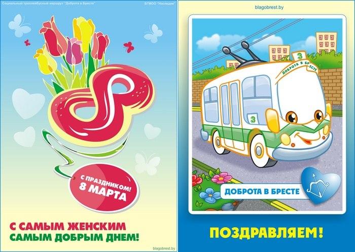 Жительниц Бреста с Днем женщин поздравят в «Социальном троллейбусе»