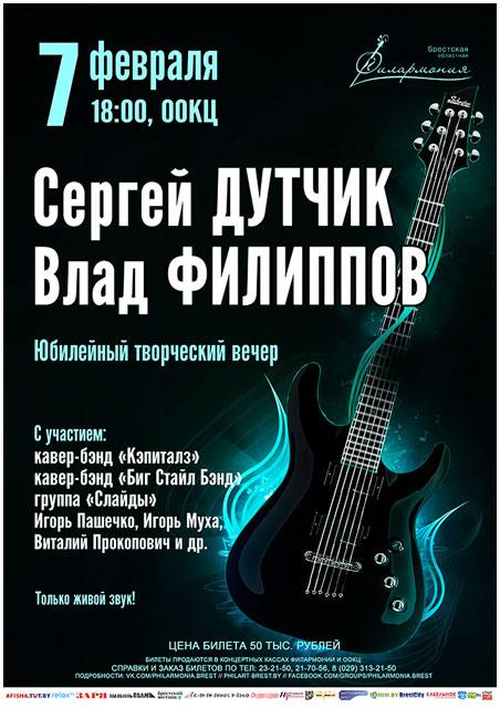 Юбилейный творческий вечер в ОКЦ. Сергей Дутчик, Влад Филиппов