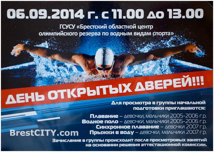 День открытых дверей во Дворце водных видов спорта в Бресте