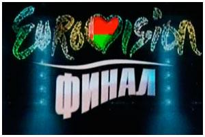Финал отбора на Евровидение в Беларуси