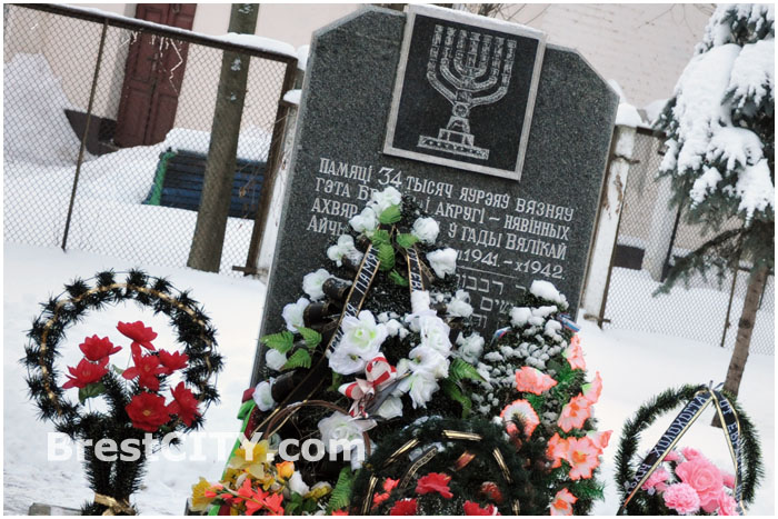 Мемориальный знак расстрелянному в годы войны Брестскому гетто