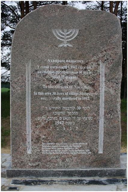 Памятник евреям, расстрелянным в Беловежской пуще