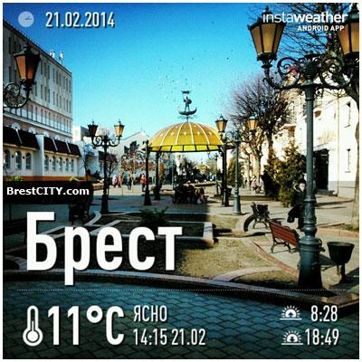 Погода в Бресте в феврале 2014