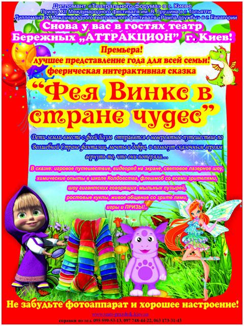 Детское представление