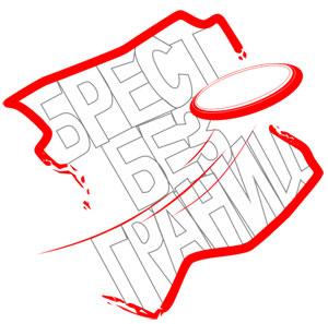 Турнир по алтимат фрисби Брест без границ 2014