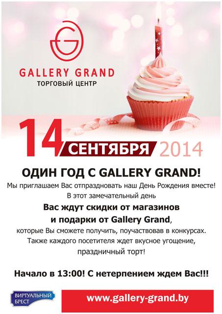 Галерее Гранд в Бресте 1 год 14 сентября 2014