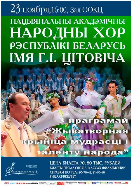 Академический хор Цитовича в Бресте